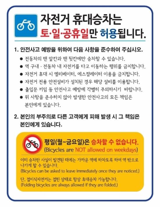 서울교통공사에 부착된 자전거 휴대승차 주의사항 이미지입니다.